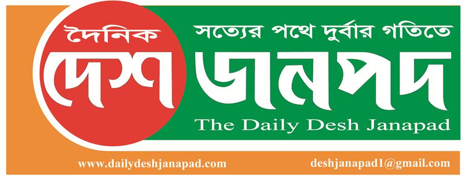 দৈনিক দেশজনপদ | logo