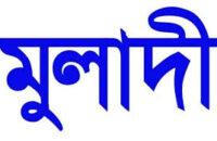 পত্রিকায় সেচ্ছাসেবকদল কর্মীর নাম না দেয়ায় মুলাদীতে সাংবাদিকের উপর হামলা