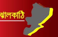 আদালতের আদেশ বাস্তবায়ন না করায় ঝালকাঠি জেলা প্রশাসককে নোটিশ
