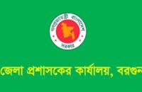 জনবল নিয়োগ দেবে বরগুনা জেলা প্রশাসন