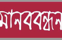 দুমকিতে প্রধান শিক্ষকের বিরুদ্ধে ধর্ষণের অভিযোগে মানববন্ধন