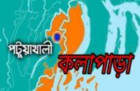 কলাপাড়া উপজেলা আওয়ামী লীগের পূর্নাঙ্গ কমিটি ঘোষনা