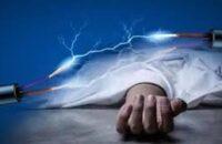 চরফ্যাসনে বিদ্যুৎস্পৃষ্টে নিহত ১, আহত ৪