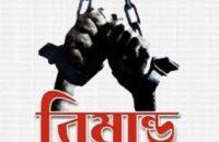 রূপগঞ্জে অগ্নিকাণ্ড: সজীব গ্রুপের চেয়ারম্যানসহ ৮ জন রিমান্ডে