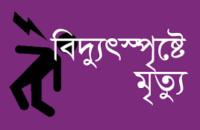 মুলাদীতে কর্মকর্তার অবহেলায় বিদুৎস্পৃষ্টে শ্রমিকের মৃত্যু
